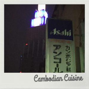 23EB7676 3B8B 49E9 AF36 D02E9F4BA034 300x300 - アンコールワット☆カンボジア料理