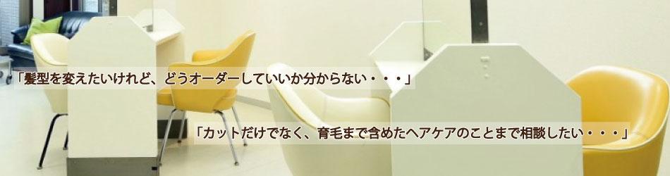 新宿メンズ専門美容室