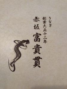 "79949B12 ADC7 4FB0 834B 53C6287BA051 225x300 - 赤坂 ""富貴貫"" のうなぎ"