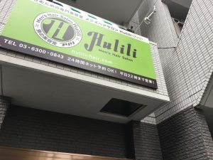 IMG 3333 300x225 - ☆メンズヘアサロンフリリへのアクセス☆ ~JR新宿南口編~
