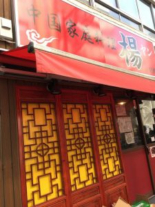 IMG 4049 225x300 - 中国家庭料理 楊