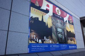 R0000809 300x199 - タイ展 ~東京国立博物館~