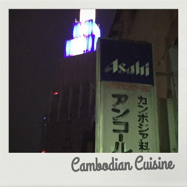 23EB7676 3B8B 49E9 AF36 D02E9F4BA034 - アンコールワット☆カンボジア料理