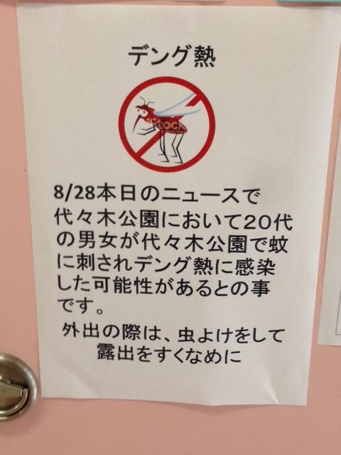 37e3808047553cedb34daa9b1d7ab2a31 - 代々木公園でデング熱感染!!