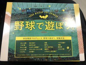 39780581 37C6 4640 9272 02E4A47CE7D1 300x225 - ほぼ日野球 〜野球で遊ぼう〜
