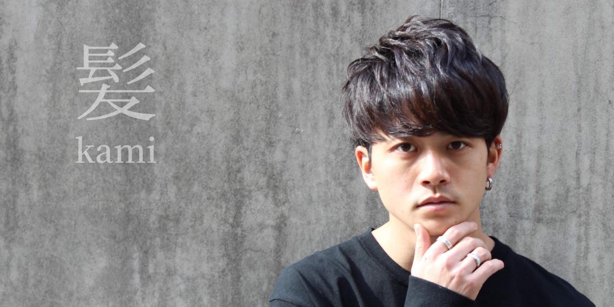 新宿の男性専門美容室
