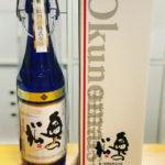 BFDAE050 0AE5 4628 B5D7 01E36EF9516E 150x150 - 日本酒たち