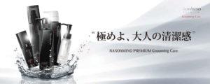 GC image 2 300x120 - NANOAMINO premium Grooming Care(ナノアミノプレミアムグルーミングケア)