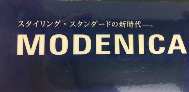 モデニカ 1