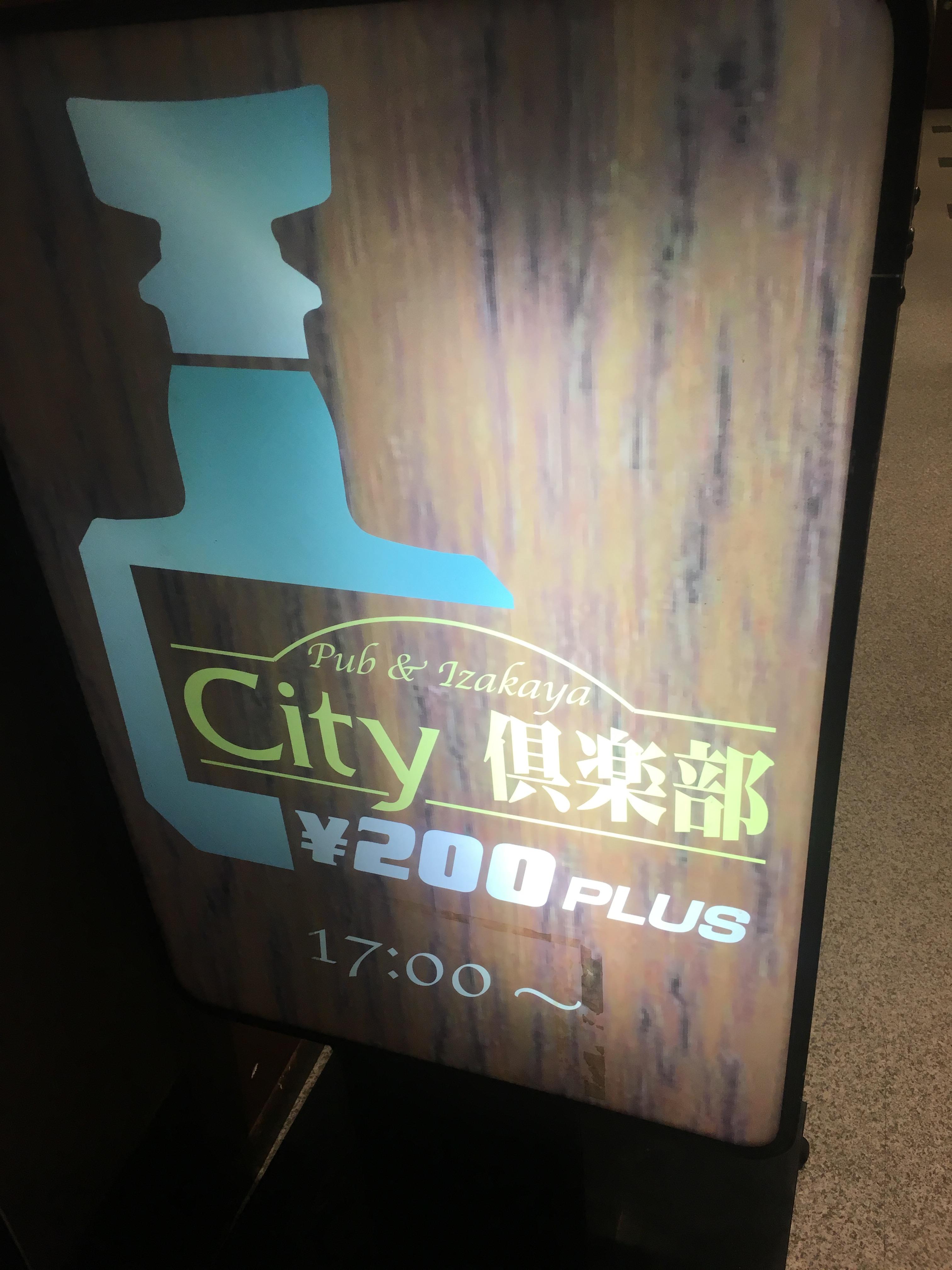 IMG 5359 - CITYCLUB@新宿南口